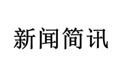 China-PR: Verstehen Sie etwas?